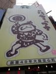 薩摩っ子ラーメン北新地店@大江橋
