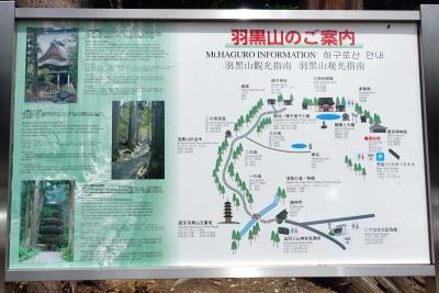 羽黒山 案内図