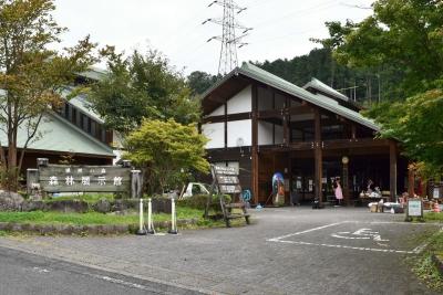 栃木県民の森