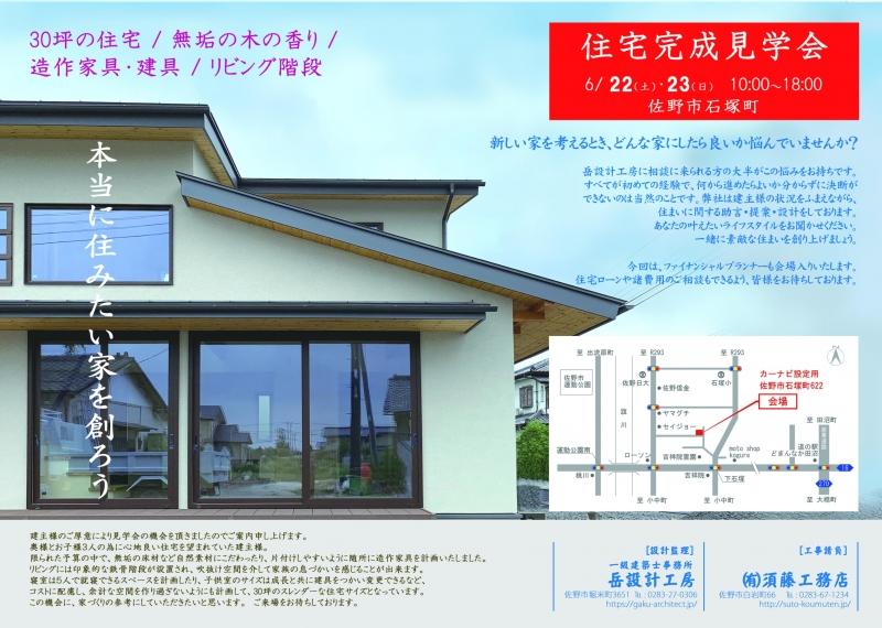 01 石塚 見学会広告表 -190611