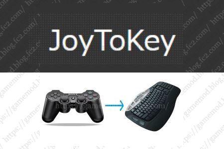 ゲームパッド・コントローラーでキーボードやマウスを操作可能にするフリーソフト「JoyToKey」