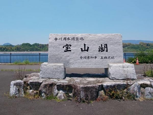 宝山湖石碑