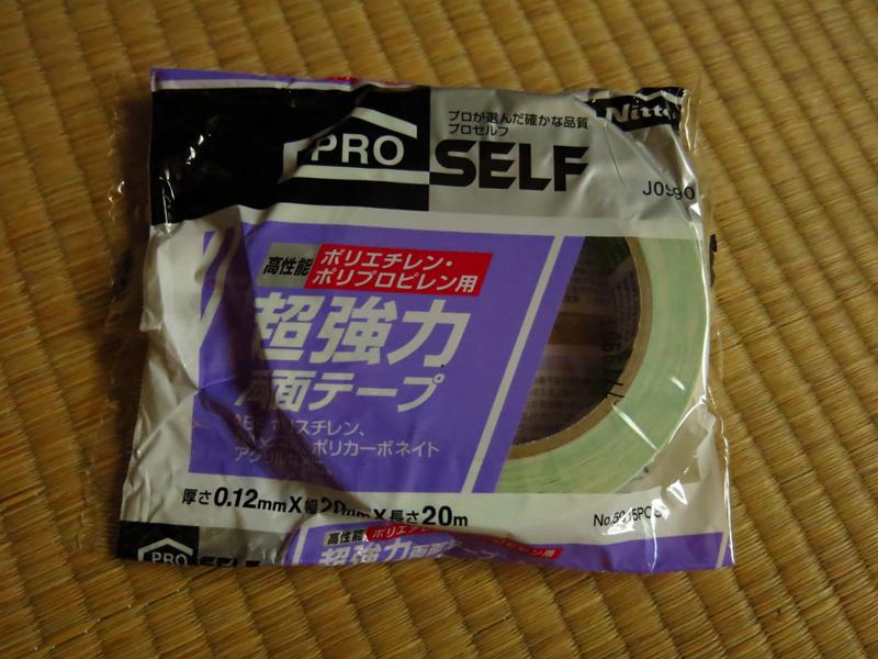 超強力両面テープ