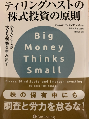 Big-money-thinks-small-tillinghast-20190208.jpg