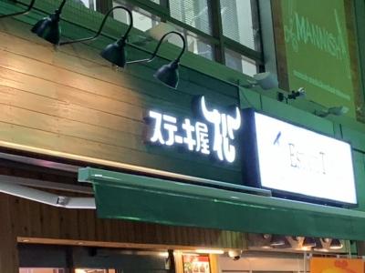 steakmatsu-20190320.jpg