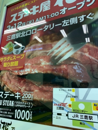 steakmatsu2-20190320.jpg