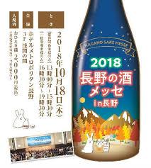 長野の酒メッセ 2018