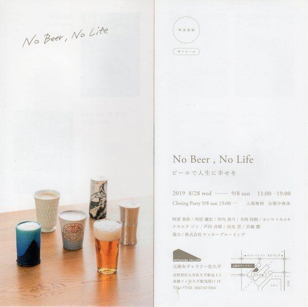 No beer,No life 001