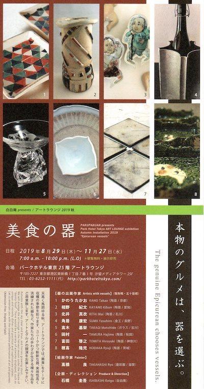 美食の器 2019002