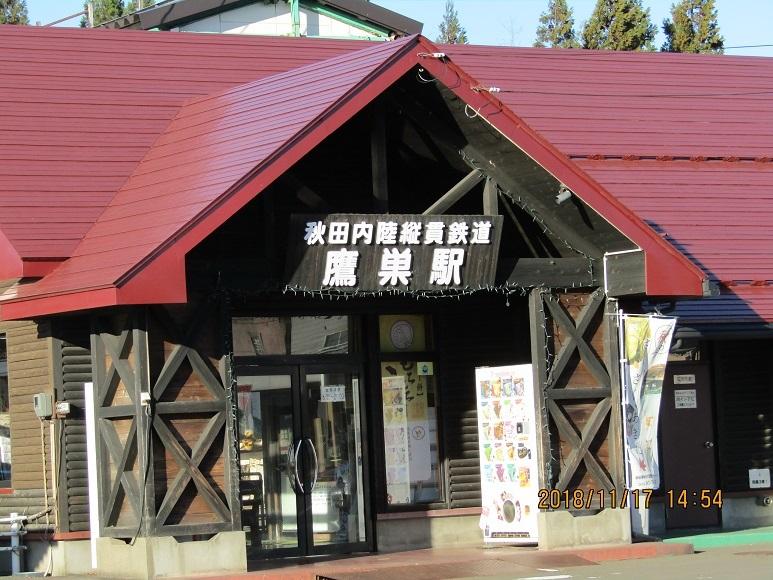 秋田内陸縦貫鉄道鷹ノ巣駅