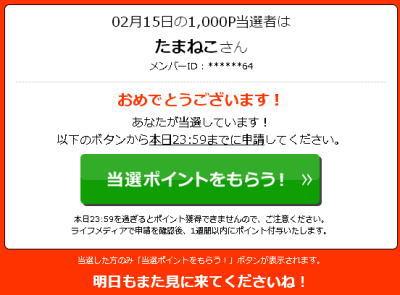ライフメディア 毎日1名に1000円当たる!当たった!