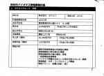 スキャン_20190125 (6)
