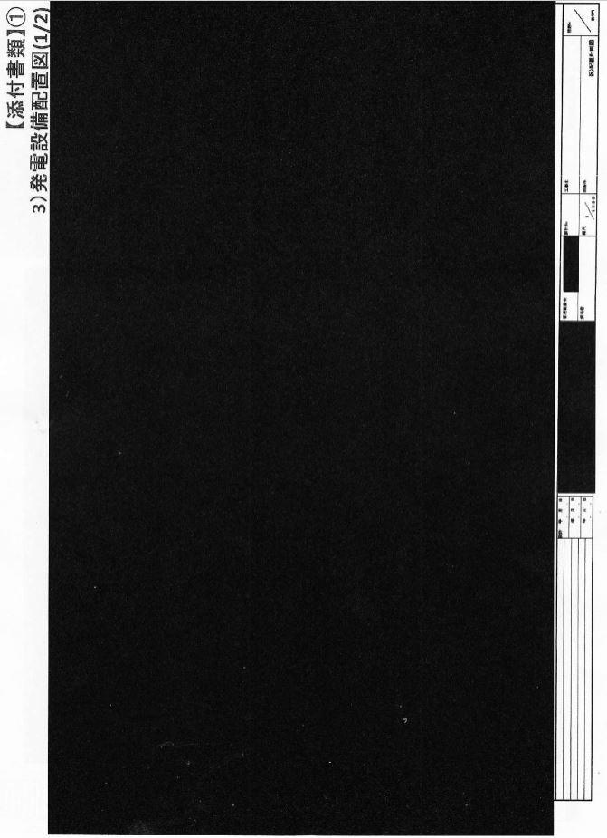 発電設備配置図黒塗り