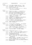 訴訟提起の経緯(守る会)_0001