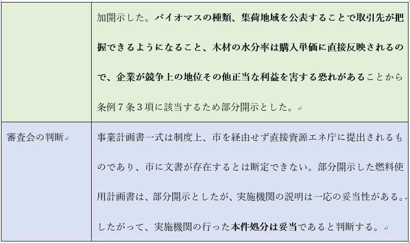 jouhoukoukai1-3.jpg