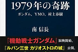 1979年の奇跡 ガンダム、YMO、村上春樹 (文春新書)t