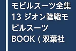 モビルスーツ全集13-ジオン陸戦モビルスーツBOOKt