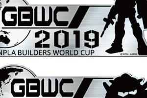 ガンプラビルダーズワールドカップ2019 日本大会の開催概要発表