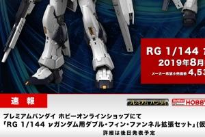 RG νガンダム用ダブル・フィン・ファンネル拡張セットt