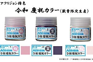 アクリジョン 特色 令和 慶祝カラー「梅」「菫(すみれ)」「桜」t