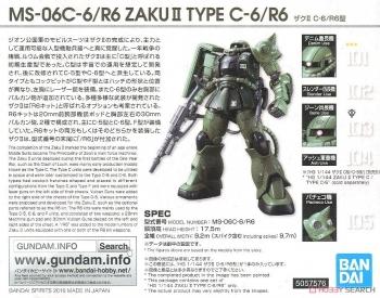 HG ザクII C-6R6型 説明書 (2)