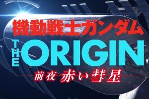 『機動戦士ガンダム THE ORIGIN 前夜 赤い彗星』第1弾オープニング&エンディング動画