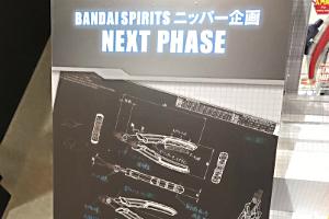 BANDAI SPIRITS ニッパー NEXT FHASEt