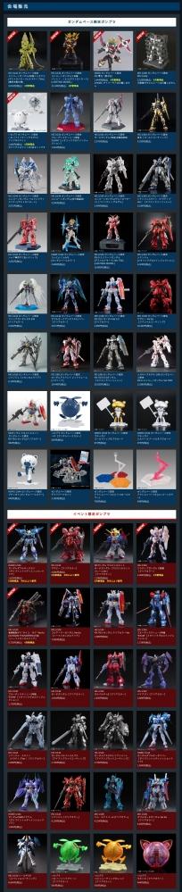 THE GUNDAM BASE TOKYO POP-UP in KURASHIKI ガンプラ限定品 (3)