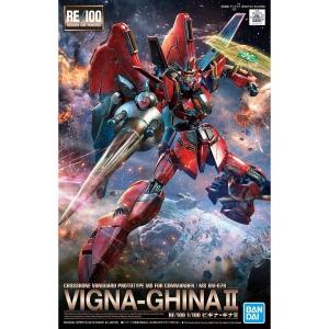 RE100 ビギナ・ギナⅡのパッケージ(箱絵)