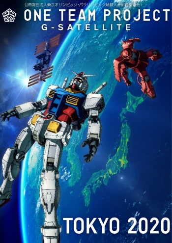 G-SATELLITE 宇宙へ (2)