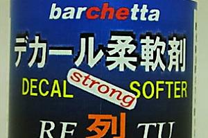"""デカール柔軟剤 """"烈""""[バルケッタ]t"""
