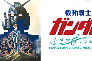 「劇場版『機動戦士ガンダム』シネマ・コンサート」の公式HPでチケット先行受付開始t