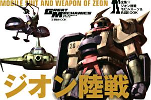 モビルスーツ全集13-ジオン陸戦モビルスーツBOOKt (2)