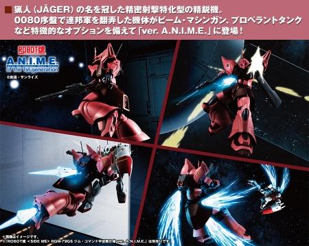 ROBOT魂 MS-14JG ゲルググJ ver. A.N.I.M.E. メインビジュアル