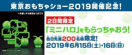 東京おもちゃショー2019で「ミニハロ」をもらっちゃおう!