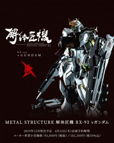 METAL STRUCTURE 解体匠機 RX-93 νガンダム スペシャルページ