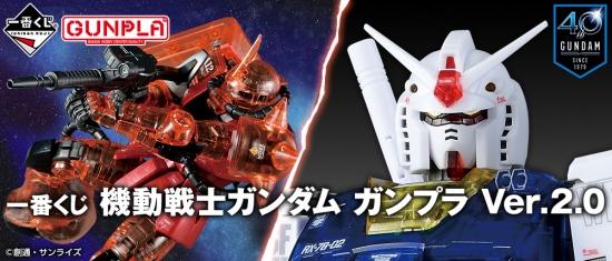 一番くじ 機動戦士ガンダム ガンプラ Ver.2.0