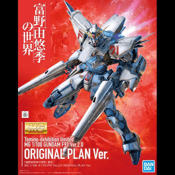 「富野由悠季の世界」限定 MG ガンダムF91 Ver.2.0 ORIGINAL PLAN Ver. のパッケージ(箱絵)