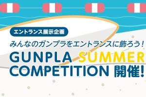 GUNPLA SUMMER COMPETITIONt