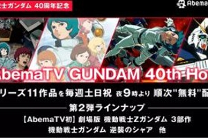 「AbemaTV GUNDAM 40th Hour」第2弾t