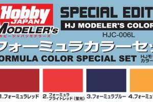 ホビージャパン HJモデラーズカラーセット 06 フォーミュラカラーセット(渡辺圭介氏使用色)t