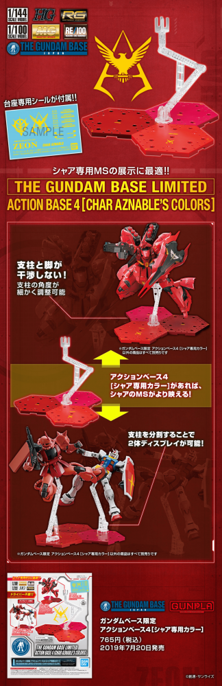 ガンダムベース限定 アクションベース4[シャア専用カラー]のキット解説画像