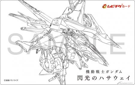 『機動戦士ガンダム 閃光のハサウェイ』の特典付き前売り券第2弾 (2)