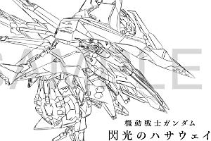 『機動戦士ガンダム 閃光のハサウェイ』の特典付き前売り券第2弾t