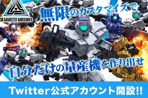 30 MINUTES MISSIONS公式ツイッターt