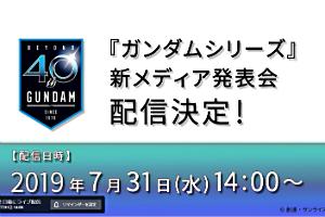 『ガンダムシリーズ』新メディア発表会、2019年7月31日配信決定t