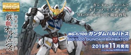 MG ガンダムバルバトス (1)
