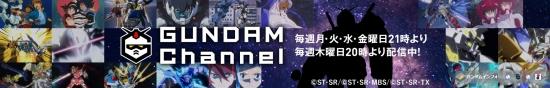 ガンダム公式YouTubeチャンネル「ガンダムチャンネル」