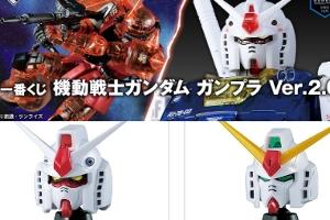 一番くじ 機動戦士ガンダム ガンプラ Ver.2.0 (10)