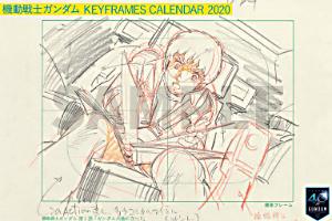 機動戦士ガンダム KEYFRAMES CALENDAR 2020 -安彦良和キャラクター原画ーt